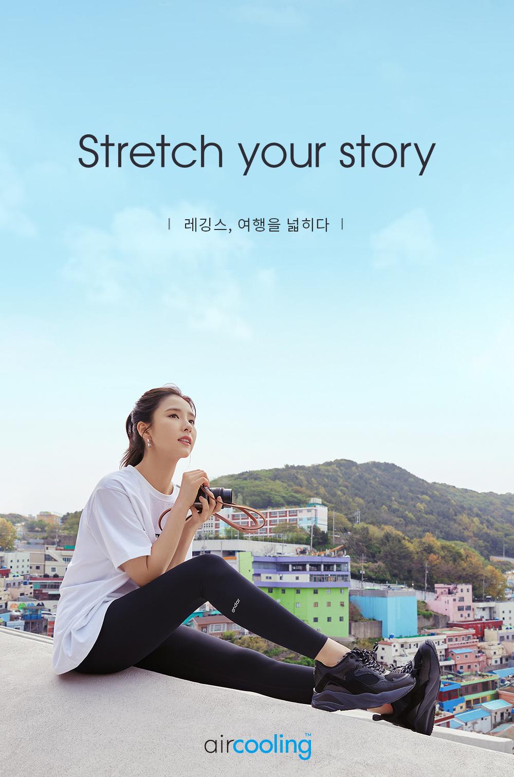 stretch your story 레깅스, 여행을 넓히다