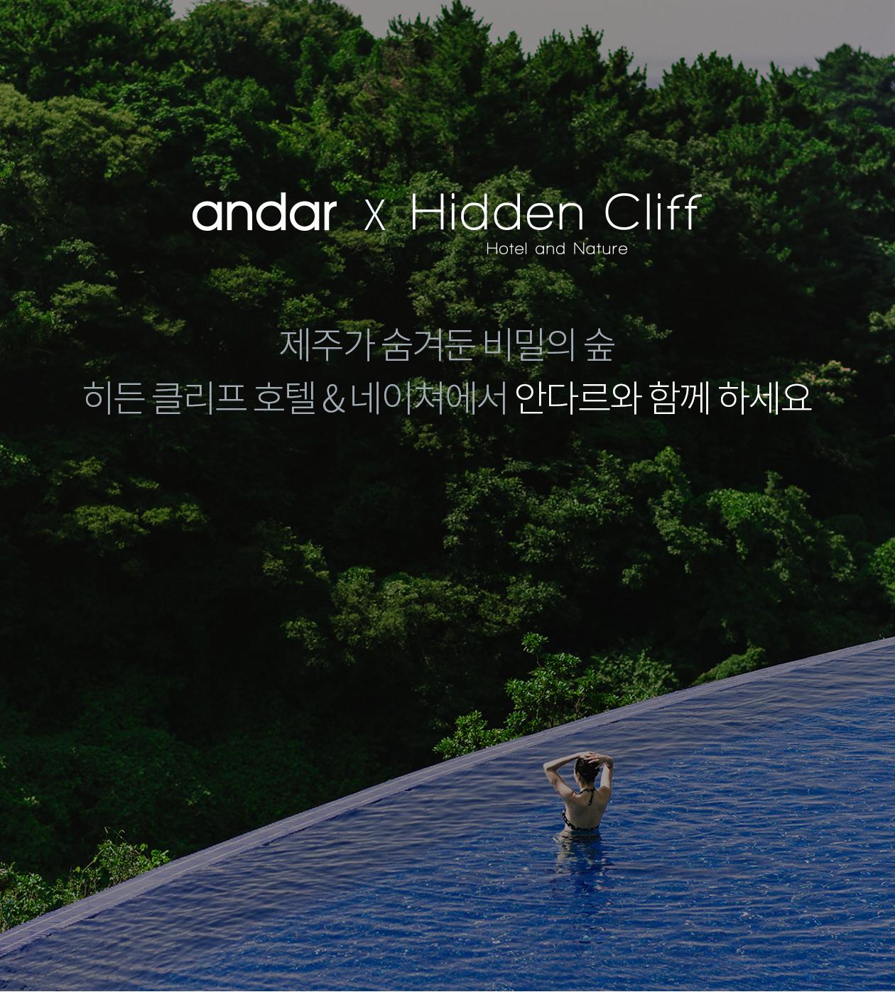 제주가 숨겨둔 비밀의 숲 히든 클리프 호텔&네이쳐에서 안다르와 함께 하세요